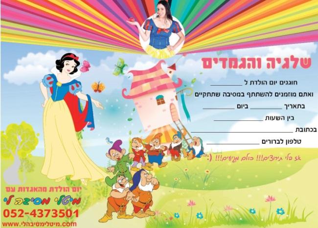 הזמנות-page-001