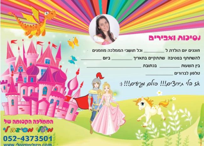 הזמנות-page-003