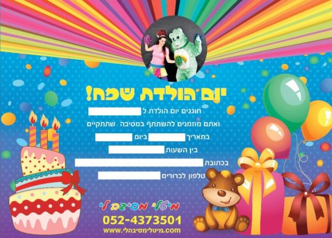 הזמנות-page-004