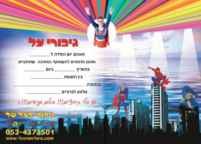 הזמנות-page-006