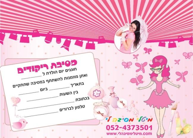 הזמנות-page-008