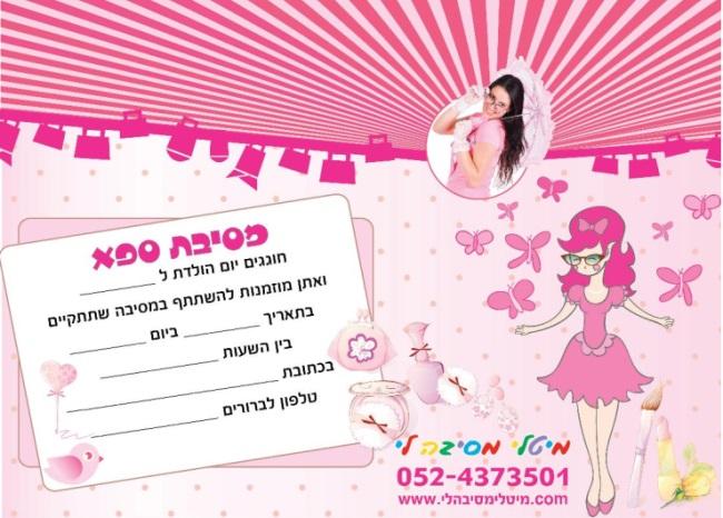 הזמנות-page-009